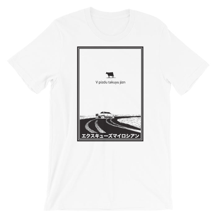 A Lonely Cow (V Pizdu Takuyu Jizn) Short-Sleeve Unisex White T-Shirt