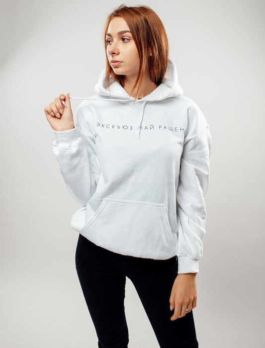 Hoodies - Excuse My Russian V 1 White Hooded Sweatshirt