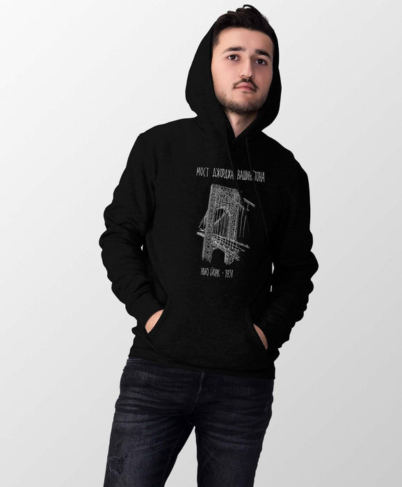 Hoodies - George Washington Bridge Black Hooded Sweatshirt