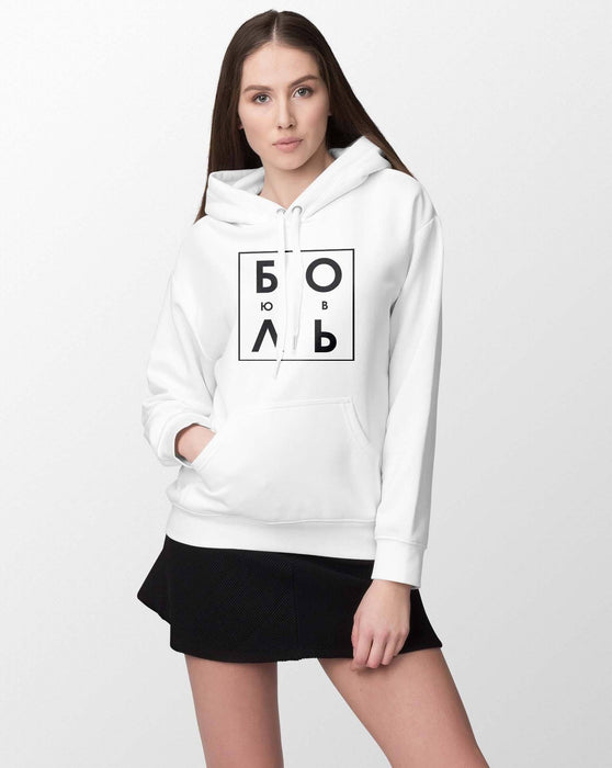 Hoodies - Love Hurts White Hooded Sweatshirt