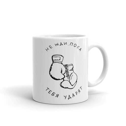Mugs - Don't Wait White Ceramic Coffee Mug