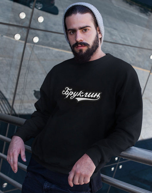 Sweatshirts - Brooklyn (Бруклин) Logo Black Sweatshirt