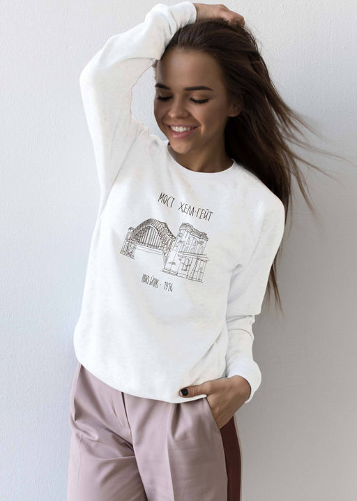 Sweatshirts - Hell Gate Bridge White Sweatshirt