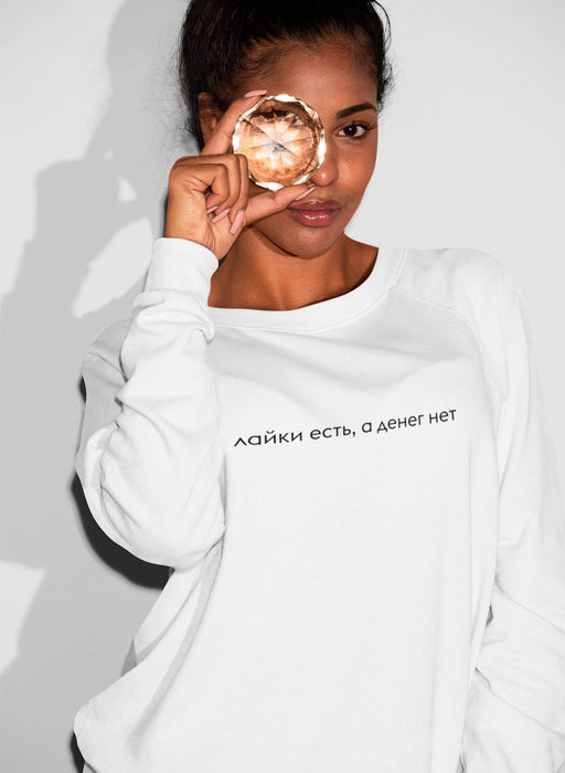 Sweatshirts - So Many Likes, So Little Dollars Unisex White Sweatshirt