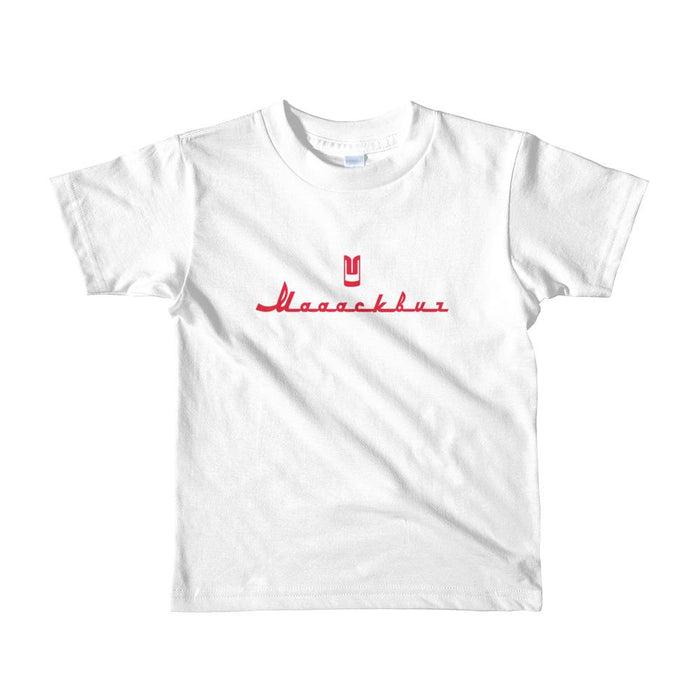 T-Shirts - Maaaskvich Russian Vintage Style Toddler T-Shirt