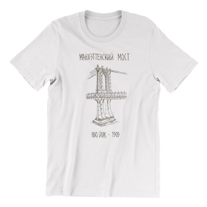 T-Shirts - Manhattan Bridge Short-Sleeve White T-Shirt