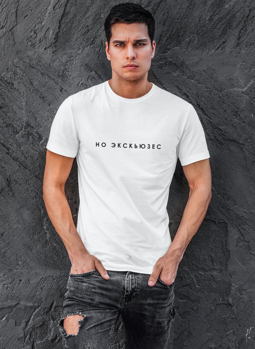 T-Shirts - NO EXCUSES Short-Sleeve Unisex White T-Shirt