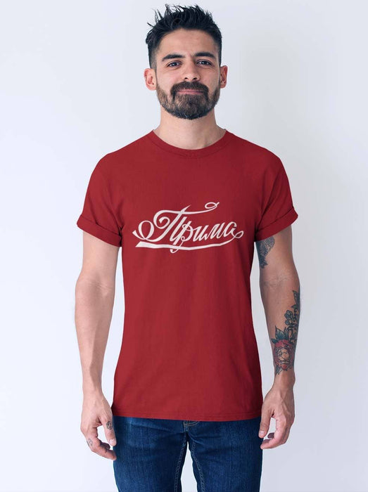T-Shirts - Prima Russian Vintage Style T-Shirt