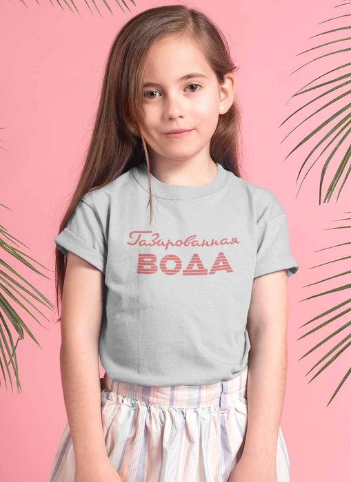 T-Shirts - Seltzer Water Vintage Style T-shirt (Youth)