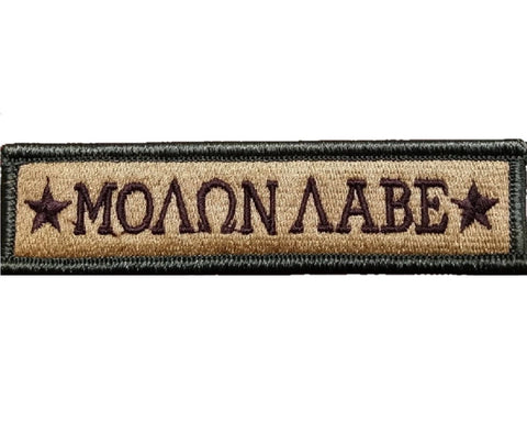 "Molon Labe patch Multi- Tan"" Hook Fastener Backing *Made in USA* - Bullrun Flag"