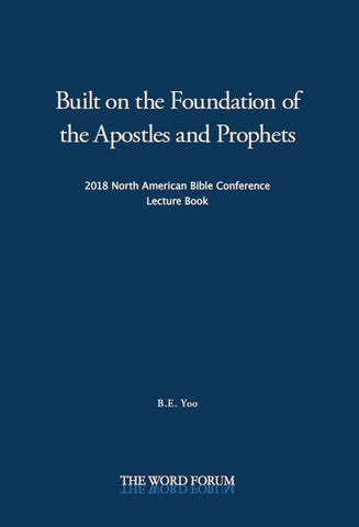 2018 North American Bible Conference Lecture Book