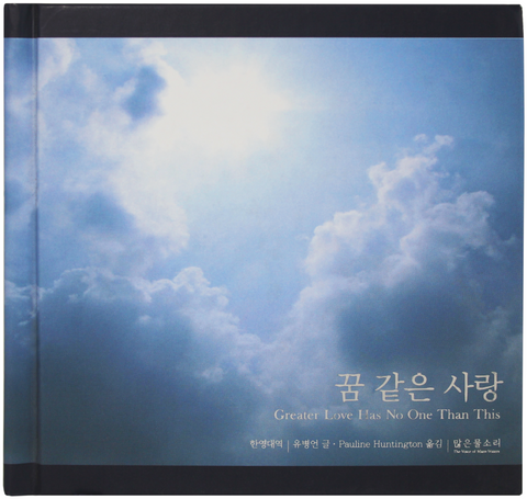 Greater Love Has No One Than This (Korea/English)