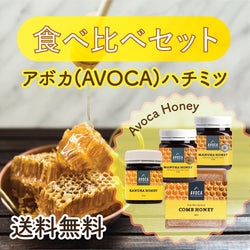 Aotea Gifts - Honey & Food Honey & Food - Manuka Honey Avoca Honey Trial Pack