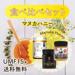 Aotea Gifts - Honey & Food Honey & Food - Manuka Honey Manuka Honey UMF15+ Comparing The Tastes Pack