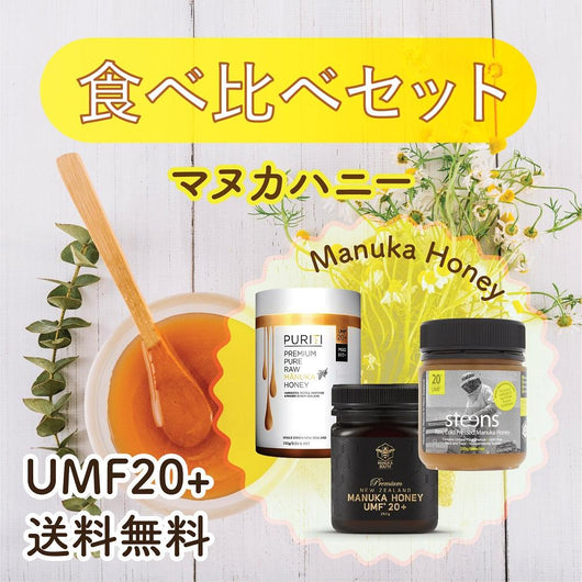 Aotea Gifts - Honey & Food Honey & Food - Manuka Honey Manuka Honey UMF20+ Comparing The Tastes Pack