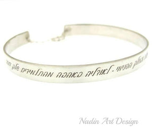Hebrew blessing Quote Bracelet - Jewish bracelet