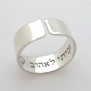 Custom Jewish Ring in Sterling Silver