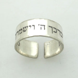 Psalm Ring - Custom hebrew ring