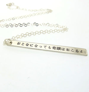 Japanese Necklace - Kanji Necklace