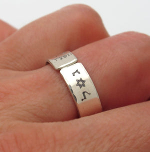 Hebrew Love Ahava Ring