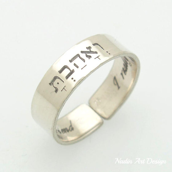 Hebrew Love Ring