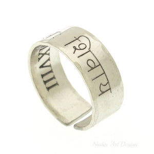 Custom Hindi Ring