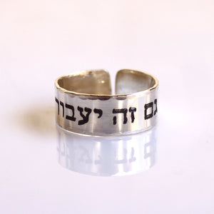 Gam Ze Yaavor Ring in Sterling Silver