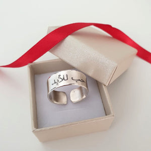 Personalized Arabic Jewelry - Islamic Ring