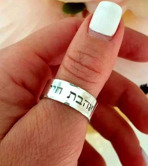 Ahavat Ring - Personalized Jewish Gift