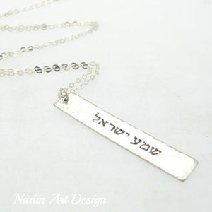 Jewish engraved silver Necklace