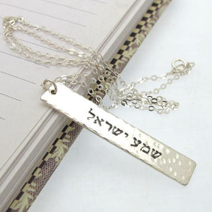 Judaica Jewelry - Jewish Necklace
