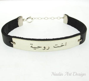 Arabic engraved cuff