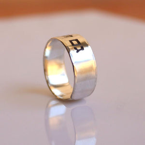Jewish Silver Ring - Custom mens ring
