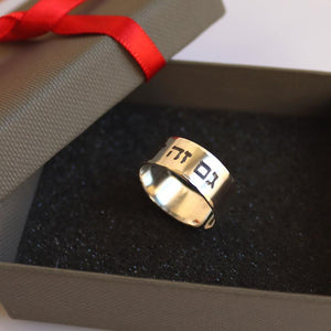 Shlomo King Ring - Gam Ze Yeavor, - Hebrew engraved Ring