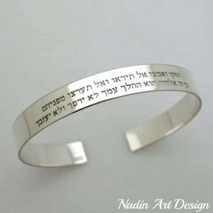 Prayer Hebrew engraved silver cuff bracelet