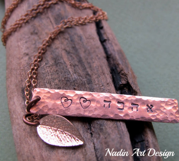 Love Ahava Hebrew Necklace