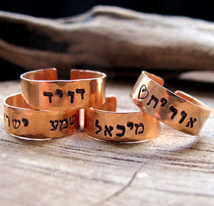 Name Ring - Hebrew/English Personalized Ring