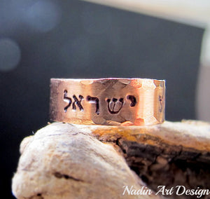 Hammered copper hebrew ring
