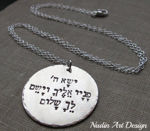 Hebrew engraved silver pendant necklace