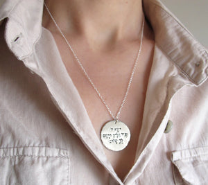 Custom Jewish Prayer Necklace - Kabbalah Jewelry