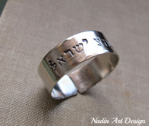 Hebrew engraved band ring