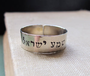 Shema Israel Stainless Steel Ring