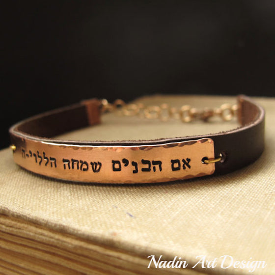 Personalized Jewish Prayer Leather Bracelet