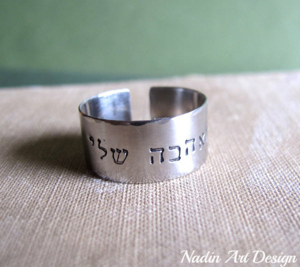 Hebrew Ahava Stainless Steel Custom Ring