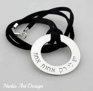 Leather Suede Necklace - Hebrew Engraved Disc