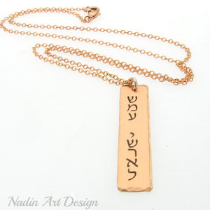 Shema Israel Pendant Necklace