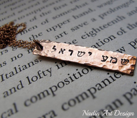 Hebrew Prayer Shema Israel Necklace
