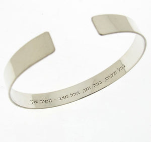 Hebrew Writing Sterling Silver Jewish Bracelet