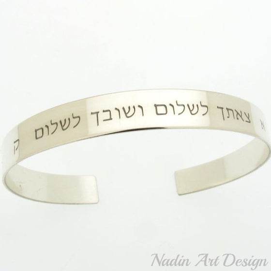 Hebrew engraved silver open cuff bracelet