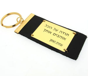Inspiration Personalized Leather Keychain for Men